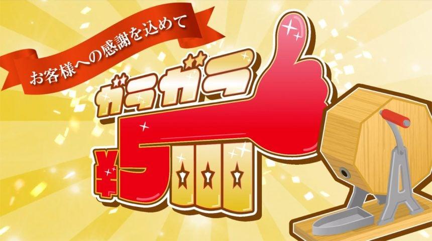 お客様へ感謝を込めて「ガラガラ5000円抽選会」