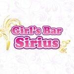 提携店にGirl's Bar Sirius/ガールズバー シリウスを追加しました。