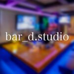 bar_d.studio/ディースタジオ