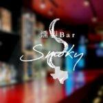 燻製Bar Smoky/クンセイバー スモーキー